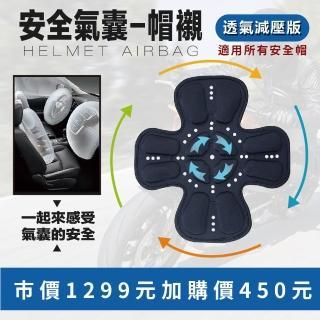 【JFT】安全氣囊-帽襯 透氣減壓版(五合一設計|減壓防護|魔鬼氈|通風|萊卡布可水洗|機車)
