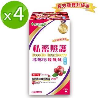【友GO健康】私密照護 洛神花蔓越莓+益生菌 素食膠囊30顆x4盒入(高倍濃縮+長效緩釋 升級版)