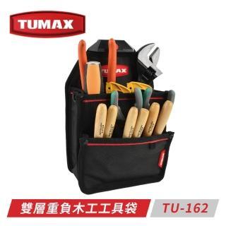 【TUMAX】TU-162 雙層重負木工工具袋