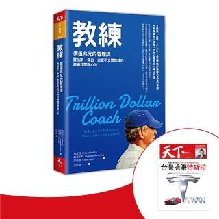 【天下雜誌】紙本10期+《教練:價值兆元的管理課》(GC20100007)/
