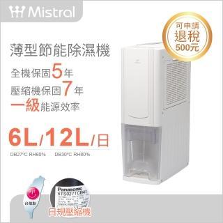 【Mistral 美寧】一級能效12公升薄型節能清淨除濕機(JR-S65M)