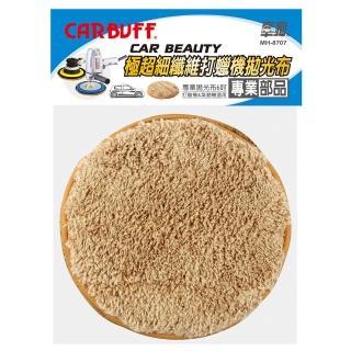 【CARBUFF】車痴長超細纖維打蠟機拋光布/適用6吋 MH-8707(4入)