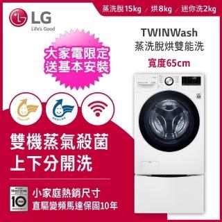【LG 樂金】15+2公斤◆蒸洗脫烘TWINWash雙能洗洗衣機(WD-S15TBD+WT-SD200AHW)