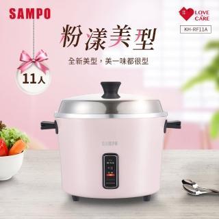 【SAMPO 聲寶】11人份多功能美型電鍋-櫻花粉 KH-RF11A(附飯匙/量杯/不鏽鋼內鍋蒸架)