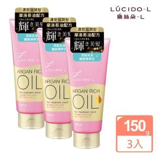 【LUCIDO-L樂絲朵-L】摩洛哥護髮精華乳超值3入組(150g*3)