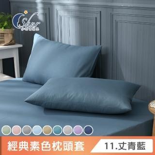 【加價購】柔絲棉素色枕頭套2入組(台灣製 多款任選)