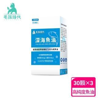 【毛孩時代】專利深海魚油x3盒(Omega-3高達85%、64項國際專利、CLEANTEX專利去腥味技術)