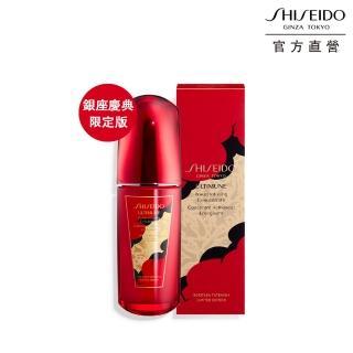 【SHISEIDO 資生堂國際櫃】紅妍肌活露N 銀座慶典限定版(75ml)