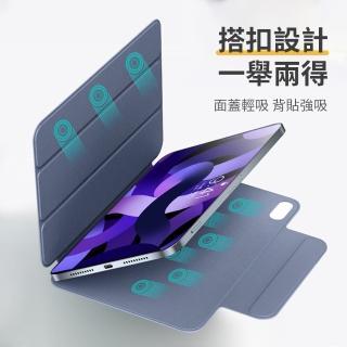 【OMG】iPad Air4 10.9吋 2020 保護套 磁吸感應 搭扣款 平板皮套 智能休眠皮套(強力磁吸不脫落)