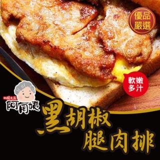 【拌伴餐飲】阿罔姨 黑胡椒腿肉排 6包組(10片/包)
