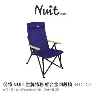 【NUIT 努特】金牌特務 鋁合金四段椅  耐重100kg 四段調整椅 靠背椅 休閒椅 折疊椅(NTC100兩入)