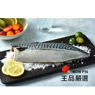 【王品集團】王品嚴選挪威薄鹽鯖魚片180~220g/片