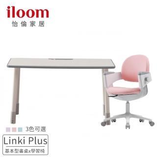 【iloom 怡倫家居】Linki Plus 1200型 基本型書桌+ Ringo-i 一秒收心-固定型學習兒童成長椅(3色可選)
