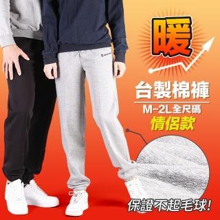 【YT shop】台灣製造 好評熱賣 不起毛球 厚棉褲 運動褲 男女款(棉褲)