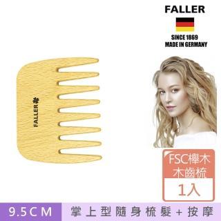 【FALLER 芙樂】掌上型寬木齒梳 特捲髮也可用 FSC優質木材(梳開糾結還我漂亮秀髮)