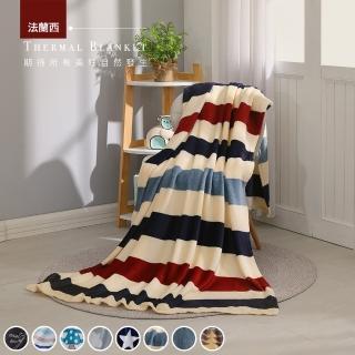 【加價購】極緻親膚法蘭絨毯(薄毯/冷氣毯/空調毯/車用毯/多款任選)