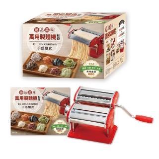 【MOMO獨家上市】絕品美味!萬用製麵機料理(附萬用製麵機)