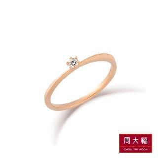 【周大福】小心意系列 浪漫圓珠玫瑰金鑽石戒指/線戒