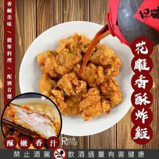 【極鮮配】花雕香酥炸雞(500g±10%/包)