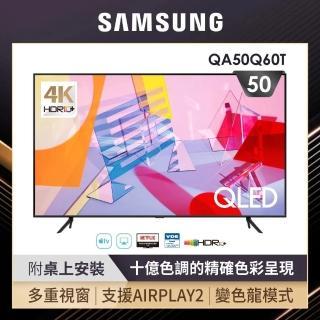 【SAMSUNG 三星】50型4K HDR智慧連網QLED量子電視(QA50Q60TAWXZW)