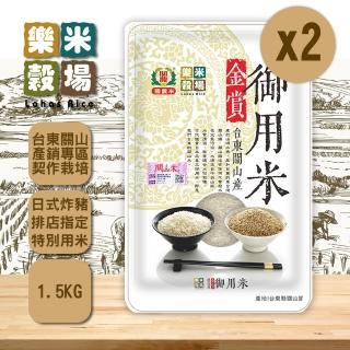 【樂米穀場】台東關山產金賞御用米1.5kg(買一送一)