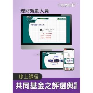【千華數位】共同基金之評選與運用/理財規劃人員(線上版)