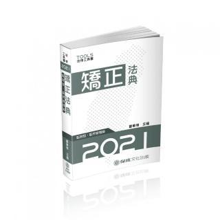 矯正法典(監獄官.監所管理員)-2021法律法典工具書(保成)