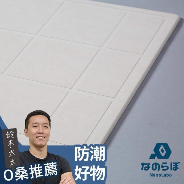 【NANOLABO】UB珪藻土瞬間吸水地墊-方塊(鈴木太太公司貨)/