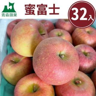 【甜露露】青森蜜富士蘋果2XL 32入(10.5kg±10%)