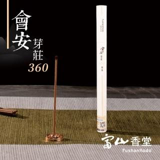 【富山香堂】會安芽莊360