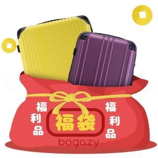 【Bogazy】拉鍊箱 24~29吋福利品/展示品行李箱(出清特賣/中尺寸/大尺寸)