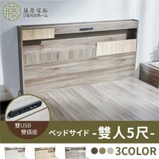 【藤原傢俬】夢幻101床頭雙人5尺(不含床墊/床底)