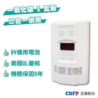 【正德防火】一氧化碳X瓦斯二合一偵測警報器(5年原廠保固/美國UL認證)