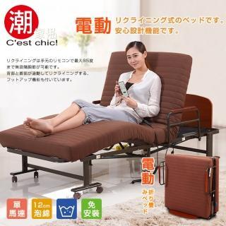 【Cest Chic】佐賀加厚單馬達電動折疊床-可拆洗(折疊床)