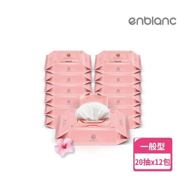 【ENBLANC】銀離子抗菌|木槿花萃取物|極柔純水有蓋隨身包濕紙巾20抽12包(韓國人氣第一品牌)/