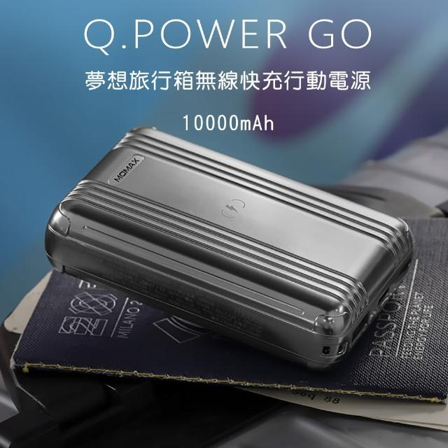 【Momax】Q.Power Go夢想旅行箱無線快充行動電源(10000mAh IP101)