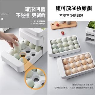 【超質感】多功能冰箱置物雙層抽屜式30格雞蛋盒(保鮮盒收納盒)