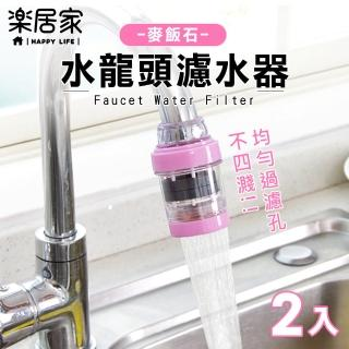 【樂居家】麥飯石水龍頭濾水器-2入組(節水器