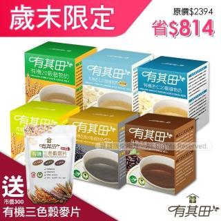 【有其田】有機20穀植物奶輕巧盒6口味任選6(歲末加碼送麥片x1包)