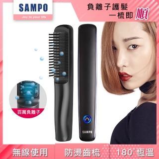 【驚爆加購  SAMPO 聲寶】ION負離子無線造型梳 /直髮梳/燙髮梳(HC-Z2001L)