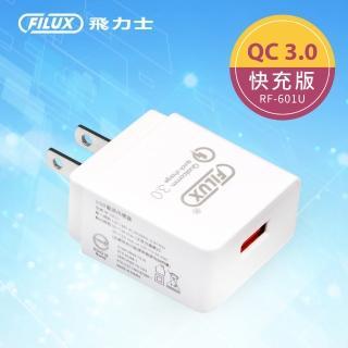 【FILUX 飛力士】18W USB極速快充 QC3.0旅用充電器 RF-601U(BSMI認證)