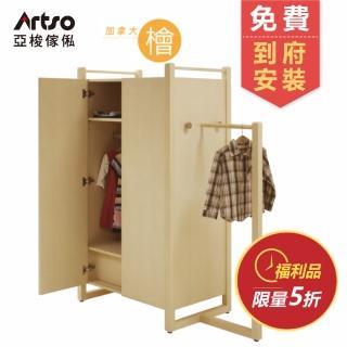 【Artso 亞梭】*展示品出清*-NATURAL加拿大檜木衣櫃(衣櫥/檜木/儲物櫃/兒童/親子)