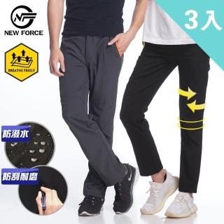 【NEW FORCE】三件組-防潑水抗刮透氣輕薄速乾褲(男女款/ 防潑水褲/ 工作褲)