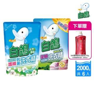 【白鴿】天然抗菌洗衣精補充包2000gx6包+贈植萃566咖啡因控油洗髮露500g 任選一款(尤加利/香蜂草)