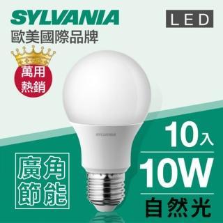 【SYLVANIA 喜萬年】LED 10W廣角節能燈泡-自然光4000K(10入組)