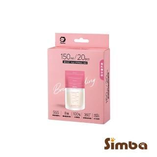 【Simba 小獅王辛巴】母乳儲存袋150ml(20入)