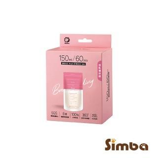 【Simba 小獅王辛巴】母乳儲存袋150ml(60入)