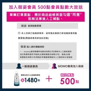 【VICHY 薇姿】R激光360度全能眼霜 年度限定組(86折/眼周撫紋)