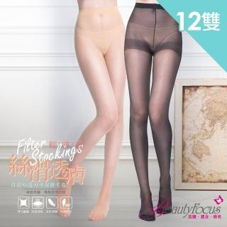 【BeautyFocus】12雙組/台灣製輕薄透膚美肌絲襪(7913/二色)/