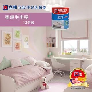 【立邦】《室內個性風格色》5合1平光乳膠漆-蜜戀泡泡糖(1公升裝)(內牆漆)